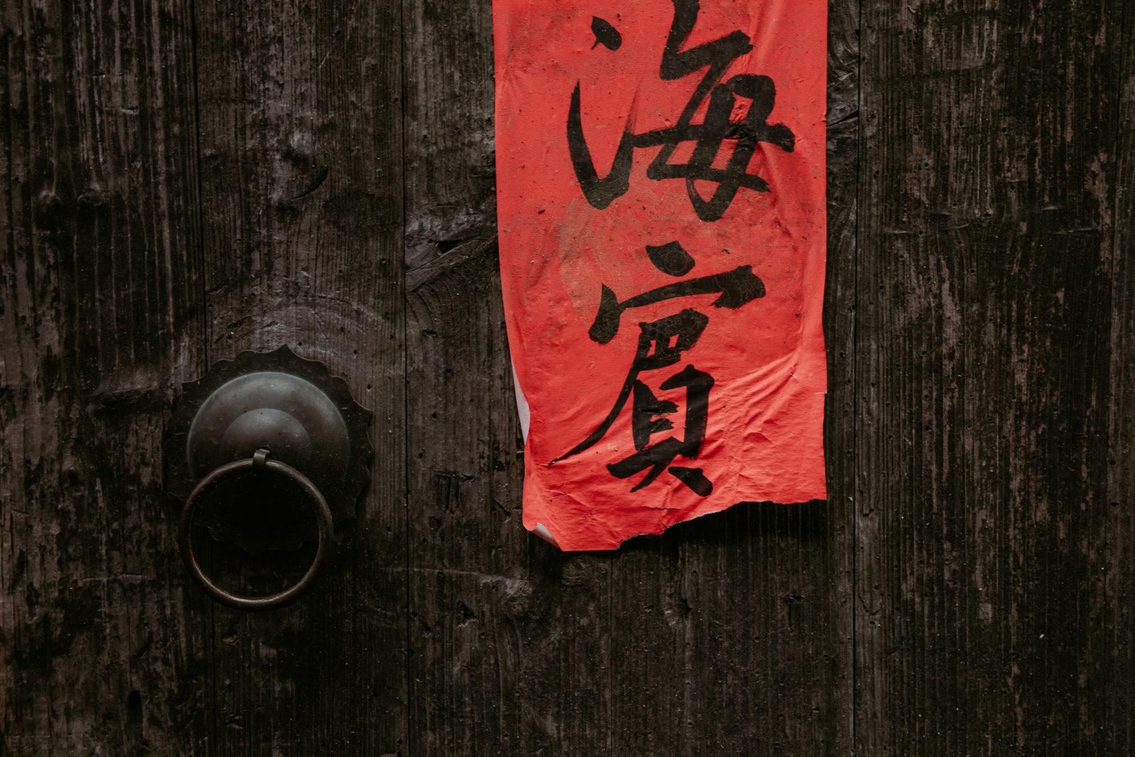 Suzhou Sehenswürdigkeiten Pingjiang Road Tür Kalligraphie