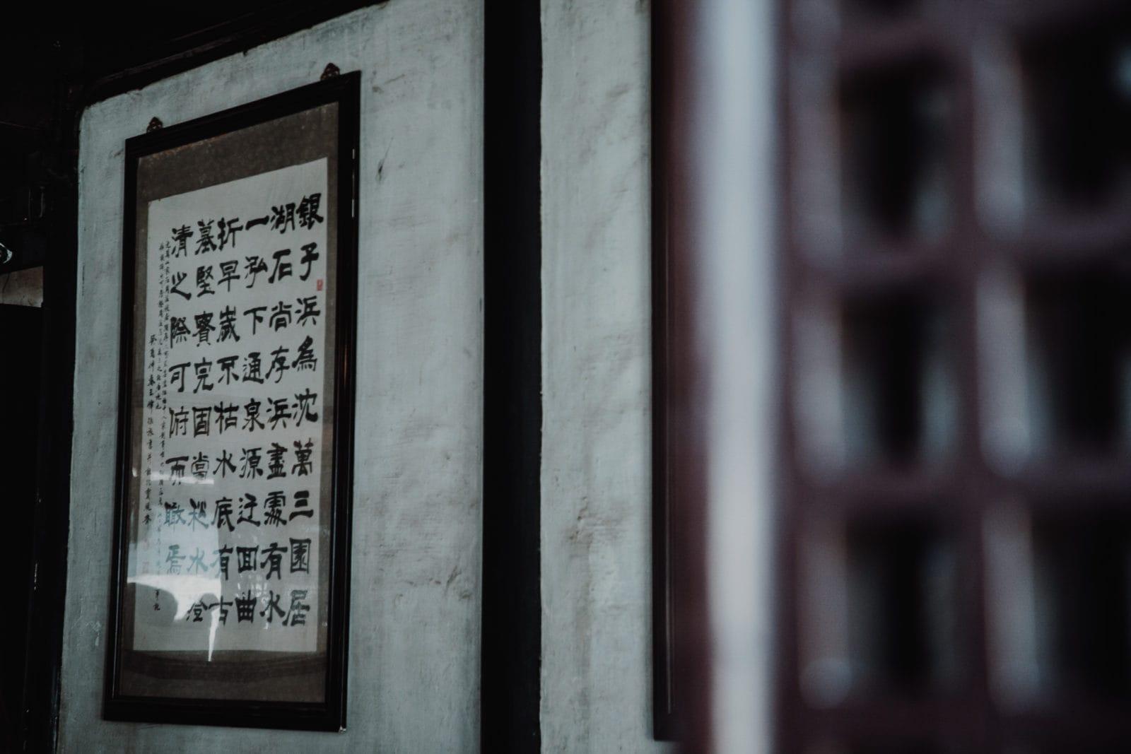 Shen House Zhouzhuang Zimmer